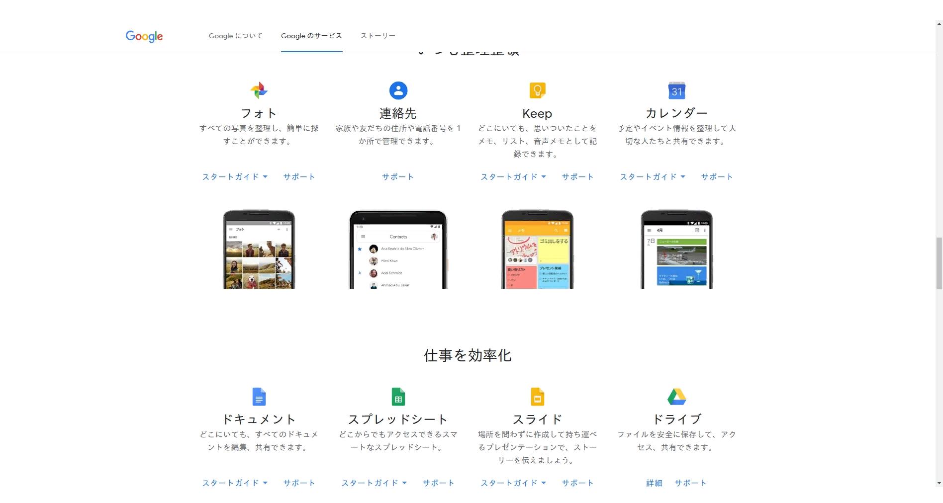 screenshot-about.google-2019.11.03-21_52_20