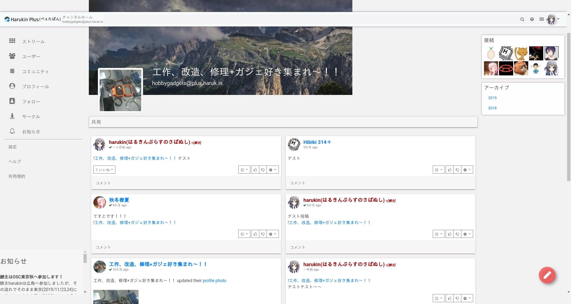 screenshot-plus.haruk.in-2019.11.03-23_08_15